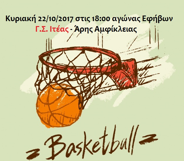 hand drawn basketball basket background 23 2147613511