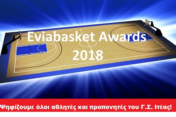 eviabasket awards 2018 1
