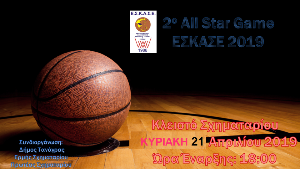 ALL STAR GANME 2019
